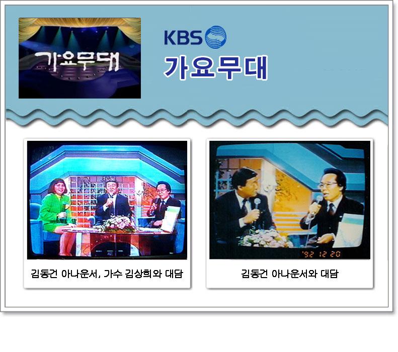 -1틀 가요무대 김상희 김동건.jpg